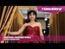 Нигина Амонкулова - Аруси замонави 2 / Nigina Amonqulova - Arusi Zamonavi 2 (2016)