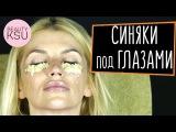 Как убрать синяки под глазами (картофель, овсянка) Уход за кожей вокруг глаз от #beautyksu