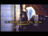 Абу Бакр аш-Шатри: Аль-Инфитар [Турция, мч Султан Ахмед,2013]