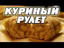 Высокобелковый куриный рулет - забудь о колбасе! dscjrj,tkrjdsq rehbysq hektn - pf,elm j rjk,fct!