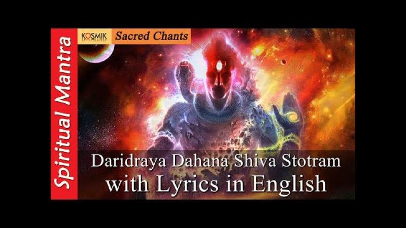 Daridraya Dahana Shiva Stotram Daridraya Dukha Dahana Shiva Stotram with Lyrics in English