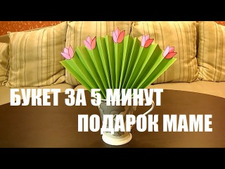 Букет за 5 минут. Подарок маме на 8 марта | Bouquet for 5 minutes. Gift mother on March 8
