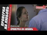 Проверка на любовь ( 2013 ) Русская мелодрама Фильм Кино / Мелодрамы HD