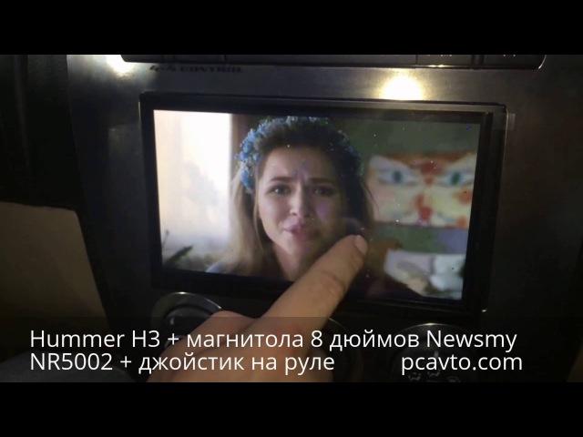 Hummer H3 магнитола 8 дюймов Newsmy NR5002 джойстик на руле