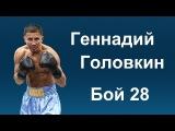 28. Геннадий Головкин vs Кёртис Стивенс. Gennady Golovkin vs Curtis Stevens