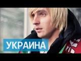 Украинских футболистов, играющих в России, отвергла родина