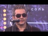 Соль от 27/03/16: группа 7Б и Иван Демьян. Полная версия концерта на РЕН ТВ.