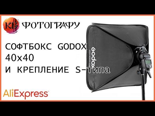 Софтбокс Godox 40x40 и крепление S-типа с Aliexpress