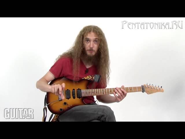 Guthrie Govan - Professor Shred 1 (с переводом на русский язык) PENTATONIKA.RU