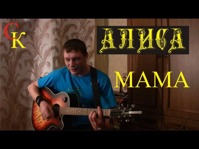 МАМА - Алиса / К.Кинчев (cover ПРАВИЛЬНЫЕ аккорды) кавер