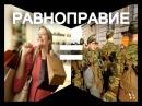 МИЗАНДРИЯ Мужененавистничество Фильм лекция о мужском бесправии в РФ (ЗАПРЕЩЕН