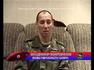 СОБР ЦЧ РУБОП г.Липецка в Грозном, март 1996 - 2000 г.