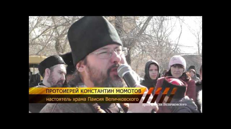 Масленица 2015 Храм Паисия Величковского г.Волгоград