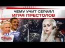 Чему учит сериал Игра Престолов РЕН-ТВ
