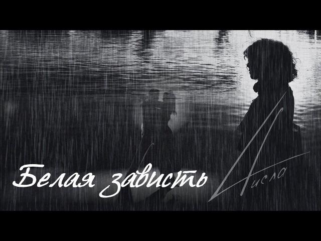 4исла - Белая зависть (Lyric Video)