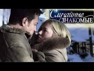 Красивый фильм про деревню и любовь - Случайные знакомые ! Смотреть мелодрамы про деревню и любовь