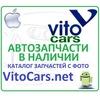 Автозапчасти<<VitoCars>>Авторазборка иномарок
