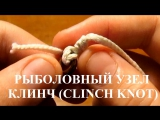Рыболовный узел клинч (clinch knot)