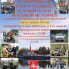 IV Фестиваль ретро-техники и военной истории