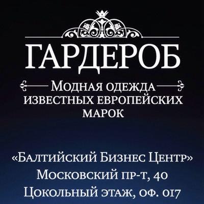 Ольга Москаленко