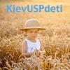 KievUSPdeti - детская психология и психотерапия