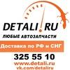 DETALI.RU Интернет магазин автозапчастей