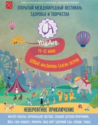 Международный Фестиваль YogArt - 11,12 Июня СПб