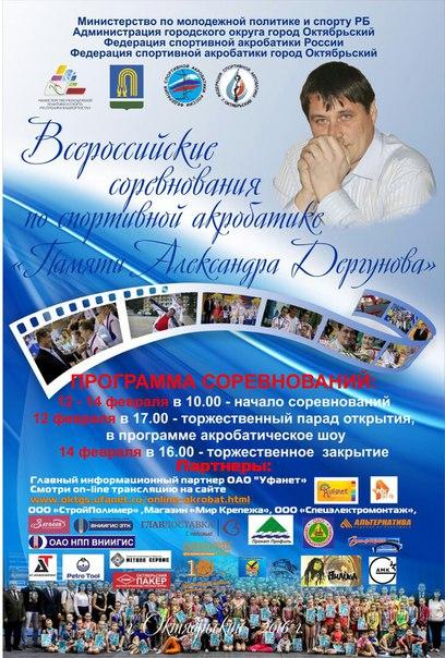 12 февраля октябрьский Дворец Спорта приглашает всех жителей и гостей города на всероссийские соревнования по спортивной акробатике памяти Александра Дергунова!
