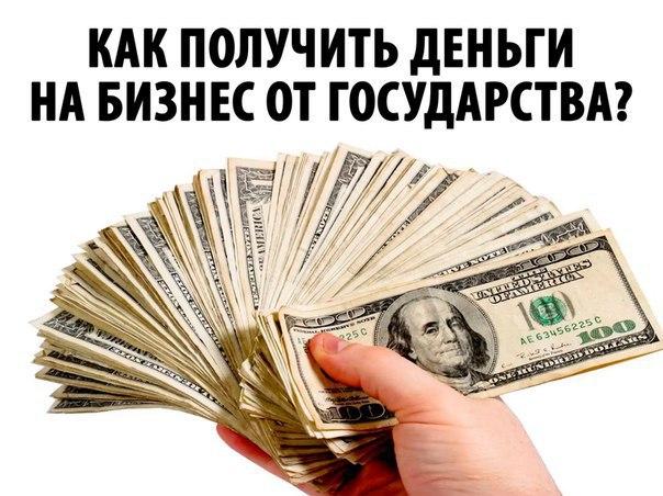 Как получить деньги на бизнес от государства в 2018 году