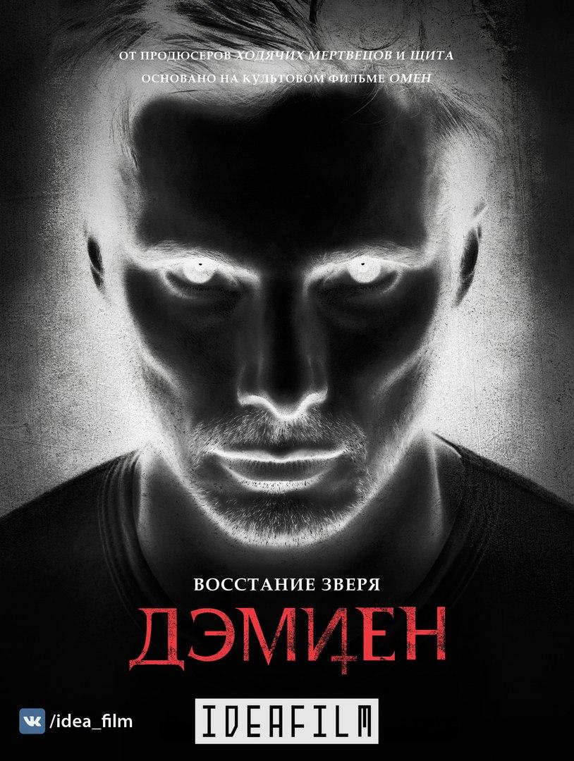 Дэмиен 1 сезон 1-10 серия IdeaFilm | Damien