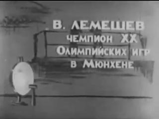 ЛЮБИТЕЛЬСКИЙ БОКС - Бокс. Тактика обыгрывания - ч. 1. (СССР)