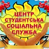 "Центр ""Студентська соціальна служба"" РДГУ"