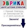"""Детский центр """"Эврика"""" Нижний Новгород. Сормово"""