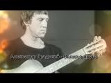 А.Градский - Песня о друге(Посвящение Владимиру Высоцкому)