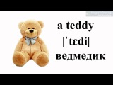 Урок 7 Англйська мова 1 клас. My Toys Частина 2