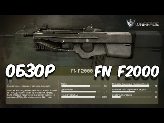 Warface:Обзор оружия - FN F2000 - Штурмовик - №1