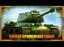 ИС 2 боевое применение советского танка Объект 240 История оружия