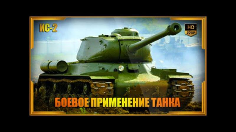 ИС-2 - боевое применение советского танка (Объект 240)   История оружия