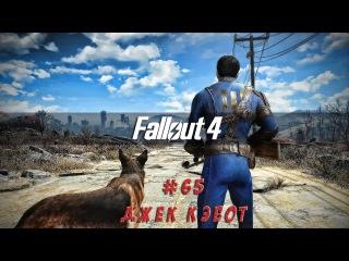 Fallout 4 - 65 Семья Джека Кэбота (выживание)