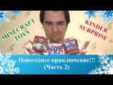 Игрушки Майнкрафт и Новогодние Киндеры - НОВОГОДНЕЕ ПРИКЛЮЧЕНИЕ (часть 2)