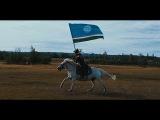Лэгэнтэй - Орто Азия (официальная премьера клипа, FULL HD) якутская песня