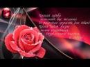 ❃❃КРАСИВОЕ ВИДЕО ПОЗДРАВЛЕНИЕ С ДНЁМ РОЖДЕНИЯ ЖЕНЩИНЕ❃❃