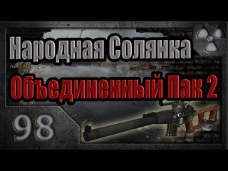 Народная Солянка + Объединенный Пак 2 / НС+ОП2 # 098. Перевозчик.