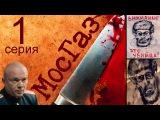МосГаз     (сериал)     2012
