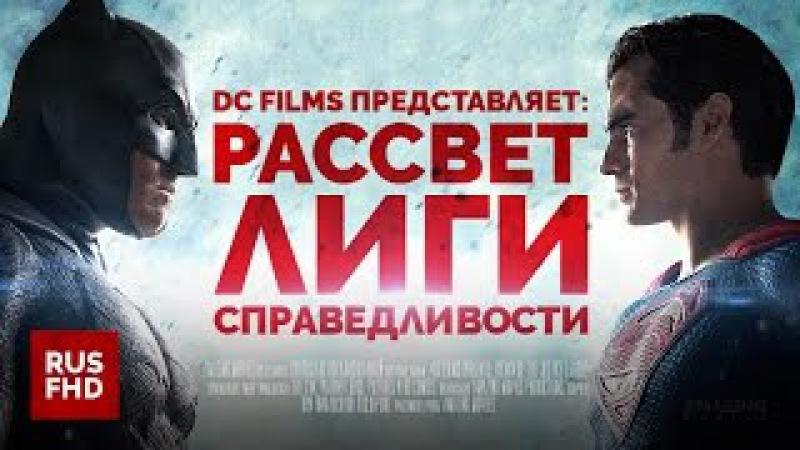 RUS | «DC Films: Рассвет Лиги Справедливости / DC Films: Dawn of the Justice League» 2016