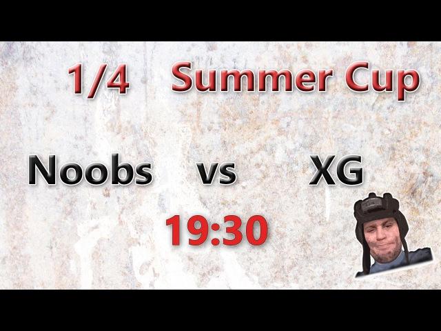 11.06.16 в 19:30 МСК 1/4 Summer Cup Noobs vs XG