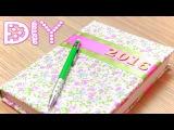 Как украсить Простой Ежедневник (Дневник) / DIY Decorating Diary  ✿ NataliDoma