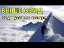 Олег Сунцов Выше обид от разочарования к восторгу Москва 17 03 2016