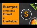 Молниеносная разработка: Ставим Emmet и LiveReload (LiveStyle)