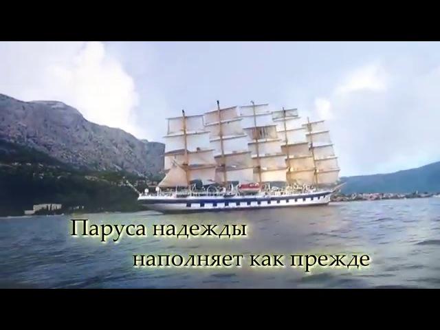 Валерий Короп — «Наш корабль плывёт» (Караоке)